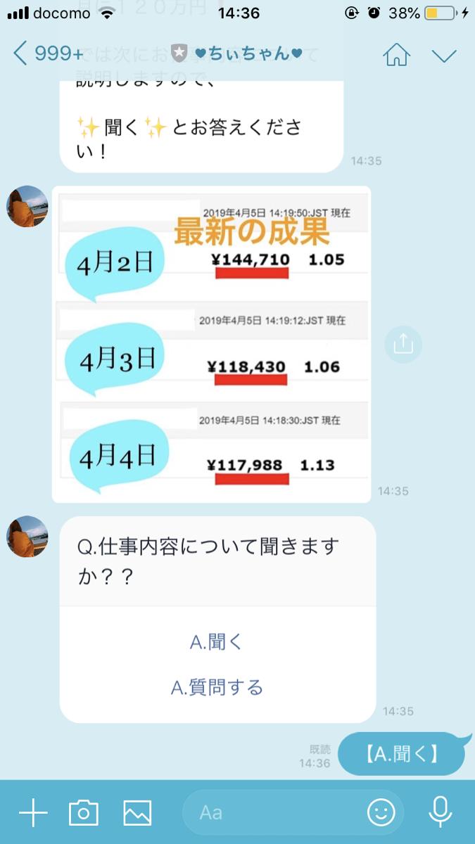 ちぃちゃんのスマ錬ビジネス(スマレンBOOK)実績