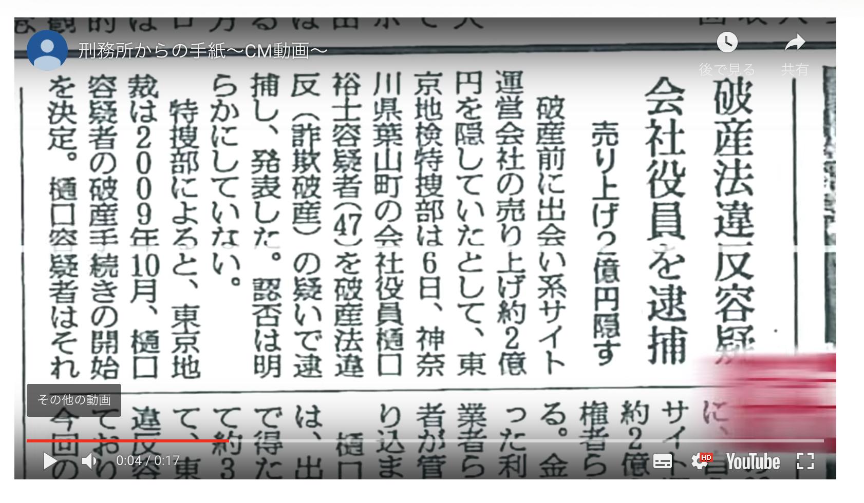樋口裕士、真鍋健太の「刑務所からの手紙」逮捕