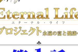 蝶乃舞のテロメア【Eternal Life Project】(エターナルライフプロジェクト)タイトル