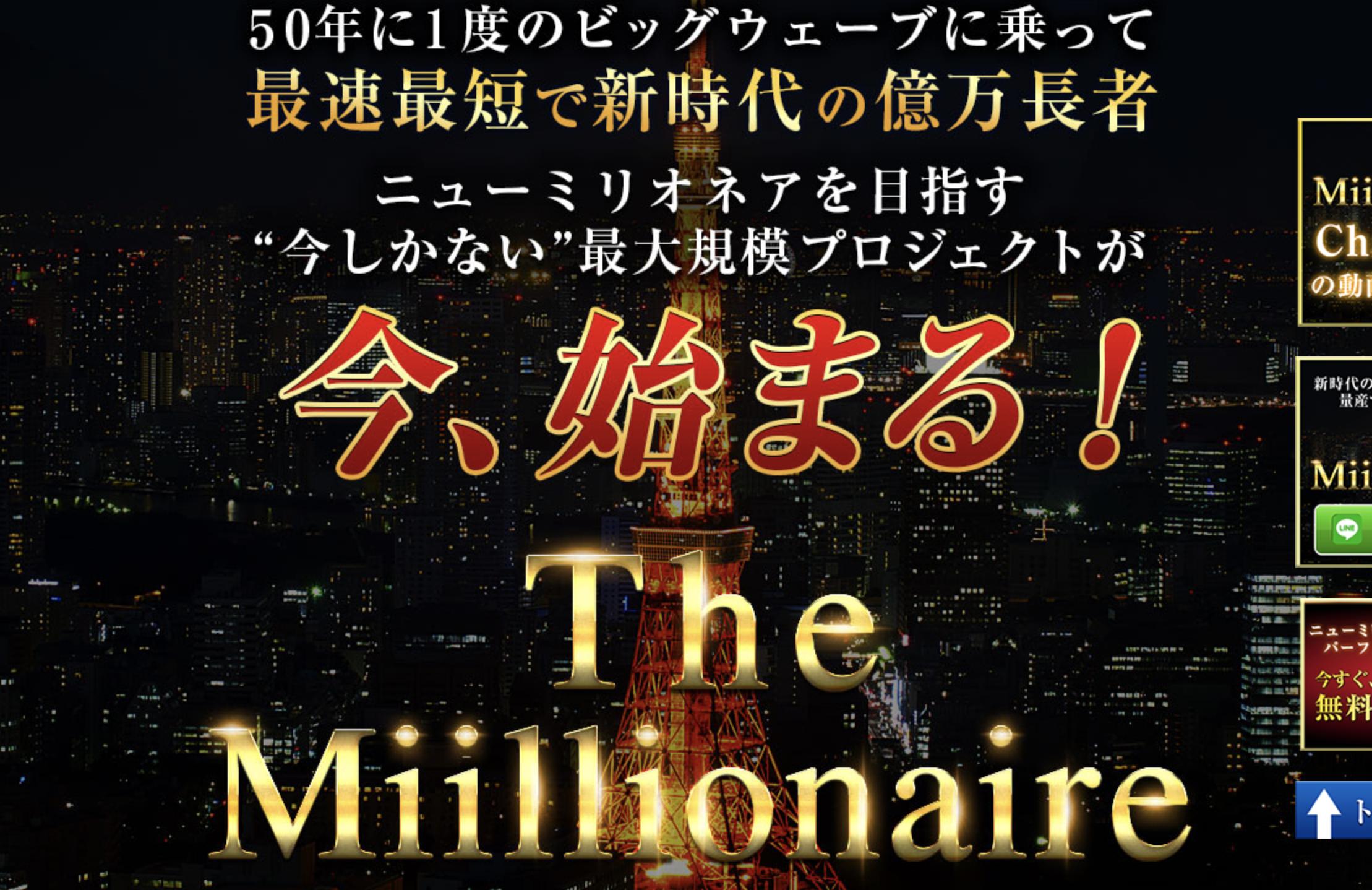畑岡宏光のミリオネア(The Millionaire)タイトル