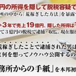 樋口裕士、真鍋健太の「刑務所からの手紙」タイトル