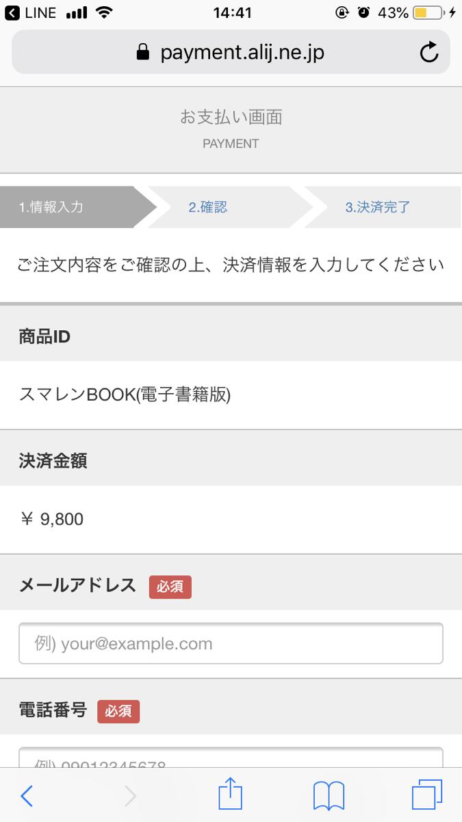 ちぃちゃんのスマ錬ビジネス(スマレンBOOK)購入画面