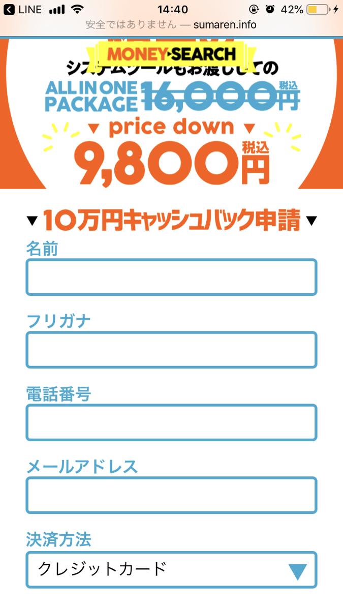 ちぃちゃんのスマ錬ビジネス(スマレンBOOK)販売