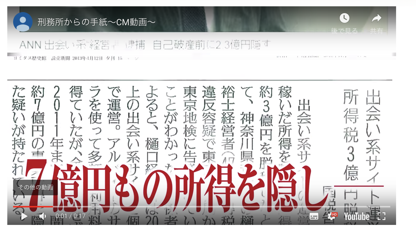 樋口裕士、真鍋健太の「刑務所からの手紙」動画
