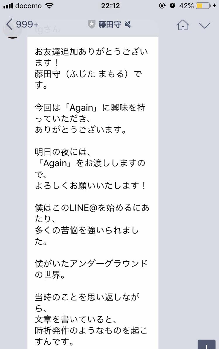 藤田守のAgain(アゲイン)メッセージ
