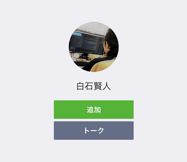 藤田守のAgain(アゲイン)白石
