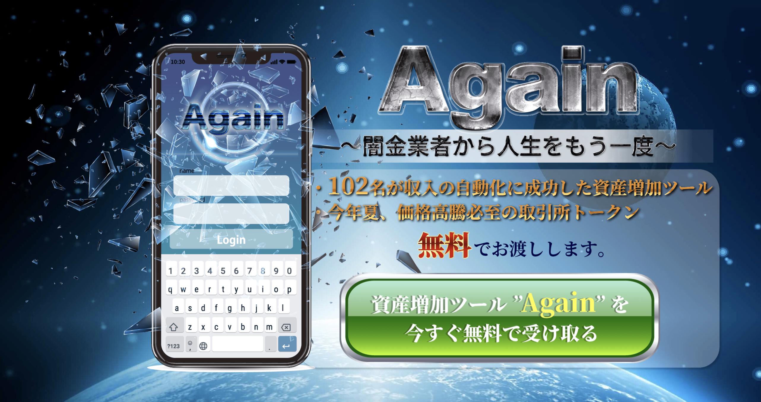 藤田守のAgain(アゲイン)タイトル