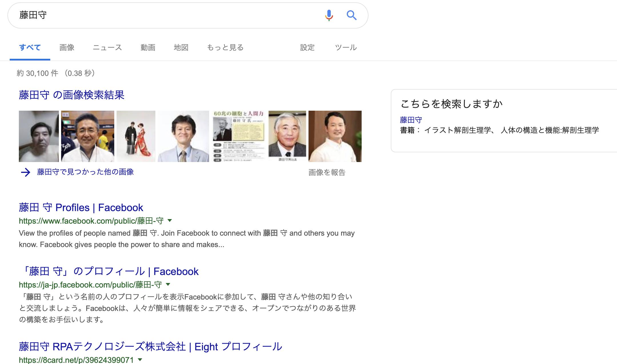 藤田守のAgain(アゲイン)創生同盟