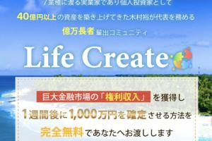 木村裕のLife Create(ライフクリエイト)トップ