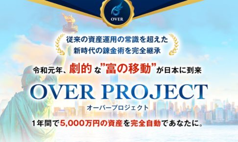 佐藤康弘のOVER PROJECT(オーバープロジェクト)とは?本当に1年で5000万円稼げるのか!?