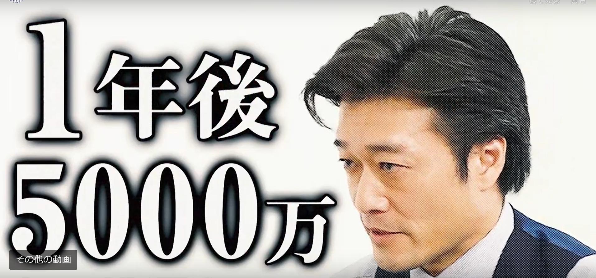 坂田弘樹のMonolith(モノリス)が5,000万円をもたらすとは?本当に稼げるの!?