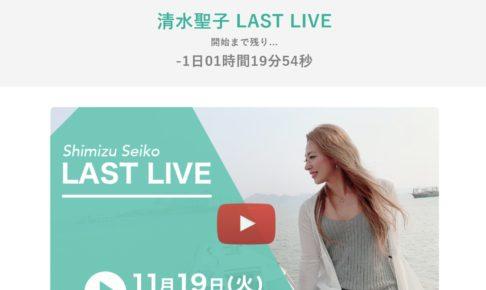 あの清水聖子がLAST LIVE(ラストライブ)!?すべての発信を辞める発言・・・その真実とは?