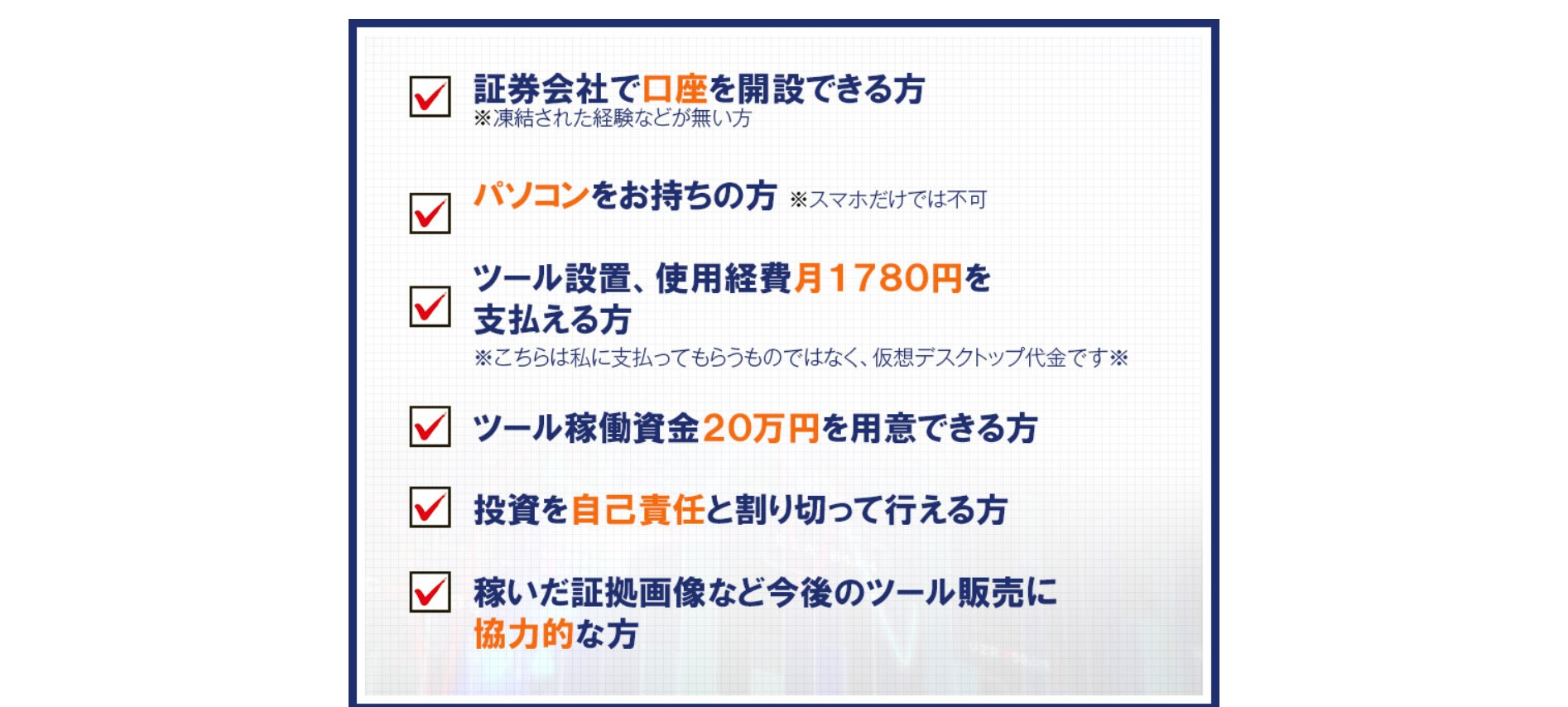 中村大祐×熊本圭祐の中村BAS(バス)サロンプロジェクトは本当にほたったらかしで毎月最低2万円稼ぐことができるのか?