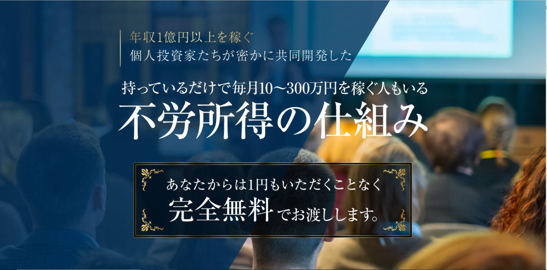 大森淳弘の不労所得マスターズサロンプロジェクトは完全無料!?持っているだけで毎月10~30万は本当に稼げるのか・・・その実態とは!?