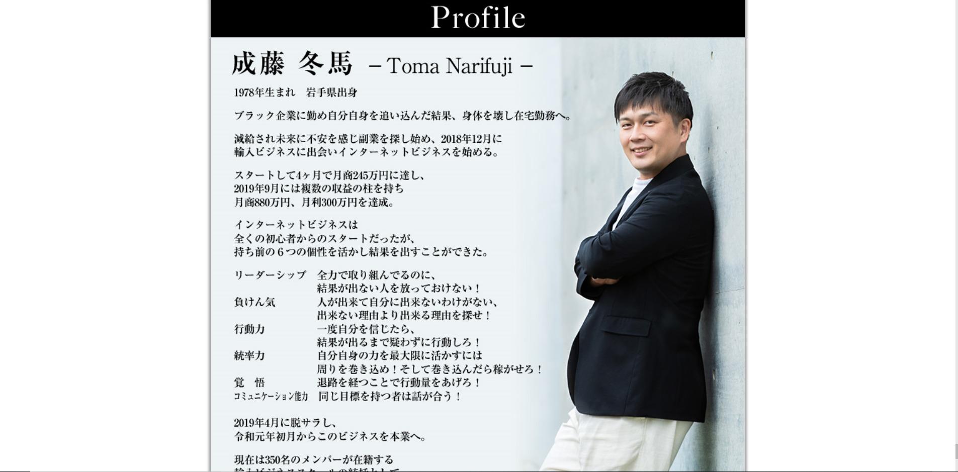 成藤冬馬のSemi-Automatic Trading System(セミオートマチックトレーディングシステム)