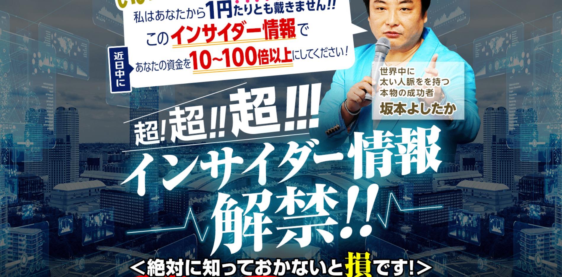 坂本よしたかのBitForex(ビットフォレックス)資産100倍!?1万円を100万円にリアルにする超・極秘インサイダー情報・・・その実態とは?