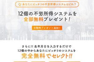 宮田京弥の不労所得SYSTEM(システム)、12個の不労所得システムを全部無料プレゼント!は本当に稼げるのか?