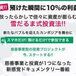 佐野義仁のSDCプロジェクト預けた瞬間に10%の利益!?ほったらかしで倍々に資産が膨らむ、雪だるま式投資法とは!?