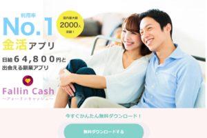 満島ななかのFallin Cash(フォーリンキャッシュ)毎月194万4000円?1日最低64,800円を手に入れられる?