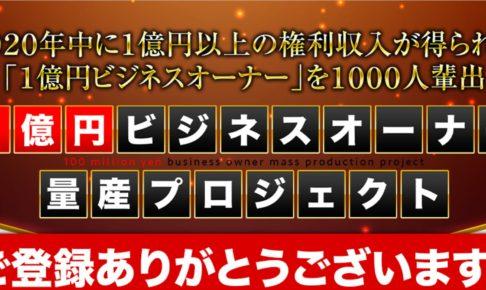 泉オーナーの1億円ビジネスオーナー量産プロジェクト? 2020年に1億円のビジネスオーナーを1000人量産!?