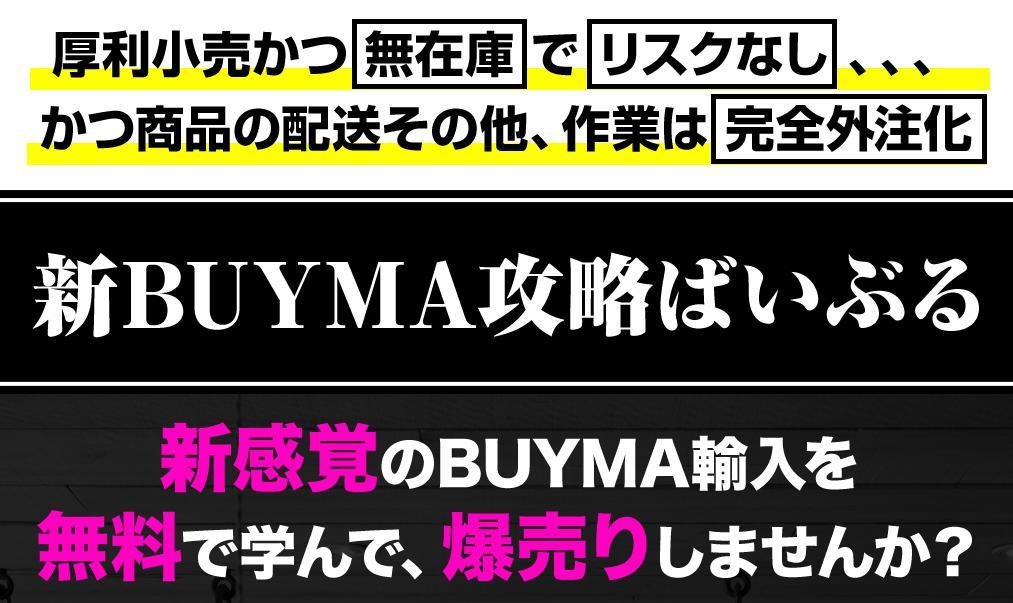 入家祐輔さんの新BUYMA攻略ばいぶる